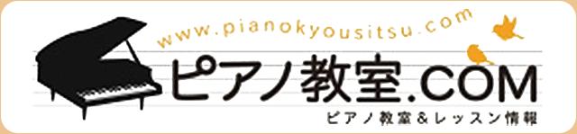 やましたピアノ教室_ピアノ教室.com